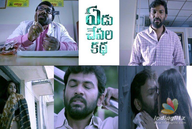 Yedu Chepala Katha Teaser Too Tempted He Is Telugu News