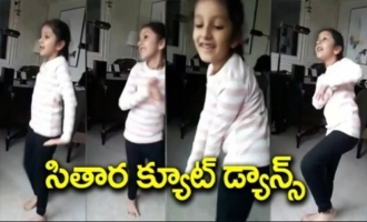 Mahesh Babu Daughter Sitara Super Cute Dance Video |