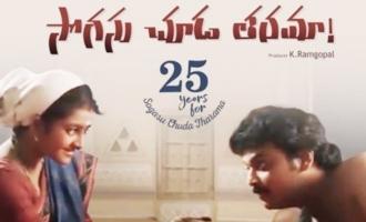 25 సంవత్సరాలు పూర్తి చేసుకున్న గుణశేఖర్ ఉత్తమ చిత్రం 'సొగసు చూడతరమా'