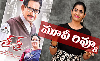 'Sri Sri' Movie Review