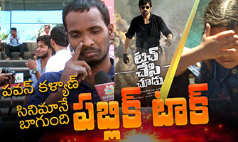 Touch Chesi Chudu Public Talk