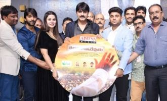 'Telangana Devudu' Audio Launch