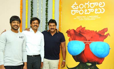 'Ungarala Rambabu' First Look Launch