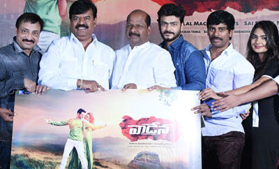 'Vaadena' First Look Launch