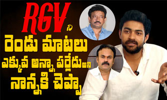 I appreciated my dad for his Akkupakshi comments against RGV: Varun Tej