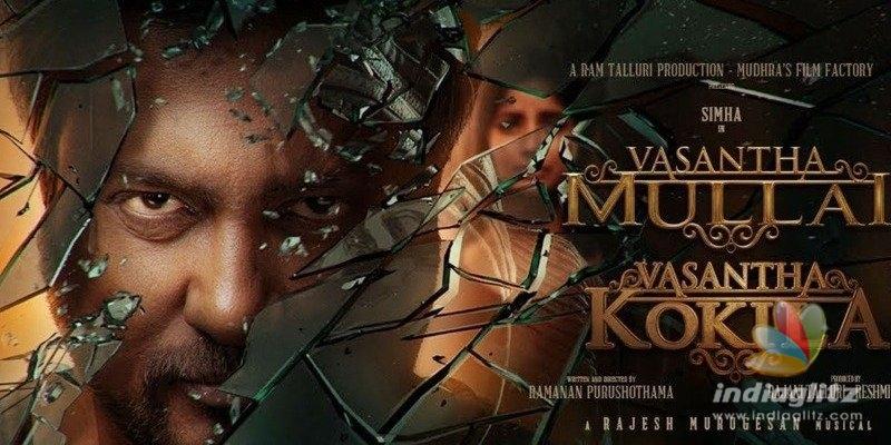 Vasantha Kokila Teaser: Suspenseful, intense