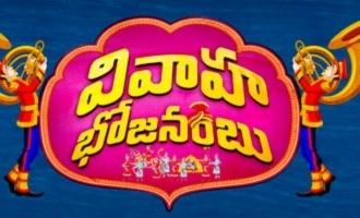 'Vivaha Bhojanambu' Teaser: Fun entertainer set in times of coronavirus