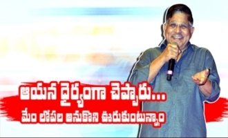 Allu Aravind About Vijay Deverakonda || World Famous Lover Pre Release Event