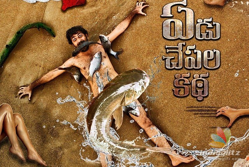 Image result for edu chepala katha movie images