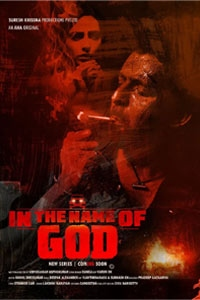 In The Name Of God - A long-drawn-out crime drama Review