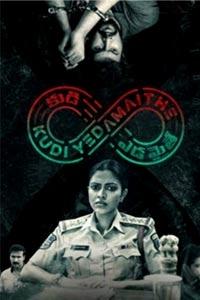 Kudi Yedamaithe - A fairly engaging fantasy thriller Review
